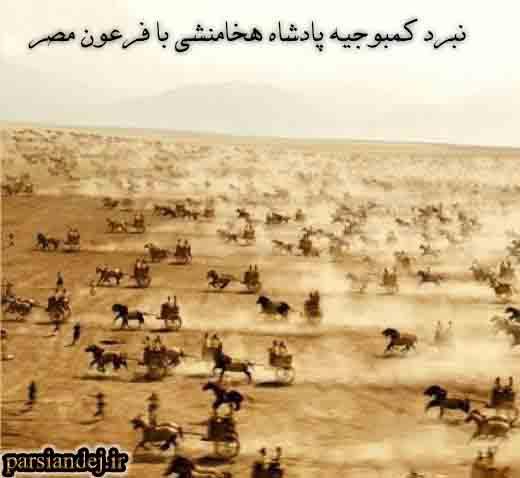 نبرد ایران و مصر