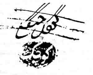 مهر و امضا میرززا کوچک خان