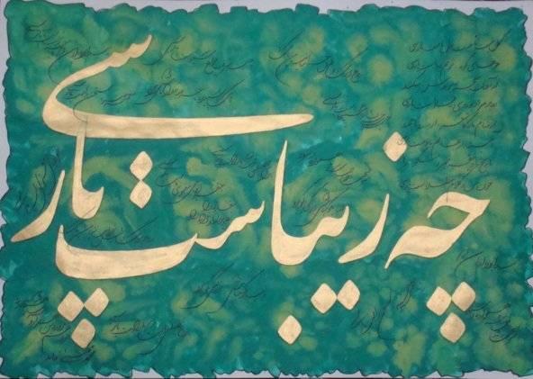پارسی چه زیباست