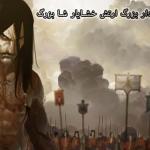 آرسام سردار بزرگ ایرانی