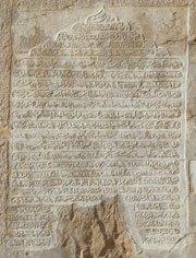 کتیبه جدید به زبان فارسی