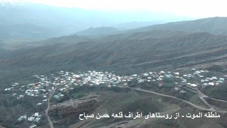روستا های اطراف قلعه حسن صباح