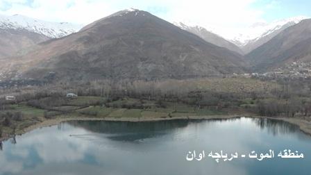 منطقه الموت دریاچه آوان