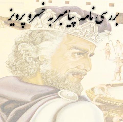 بررسی نامه پیامبر به خسرو پرویز