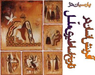آفرینش انسان در تاریخ اساطیری ملـل