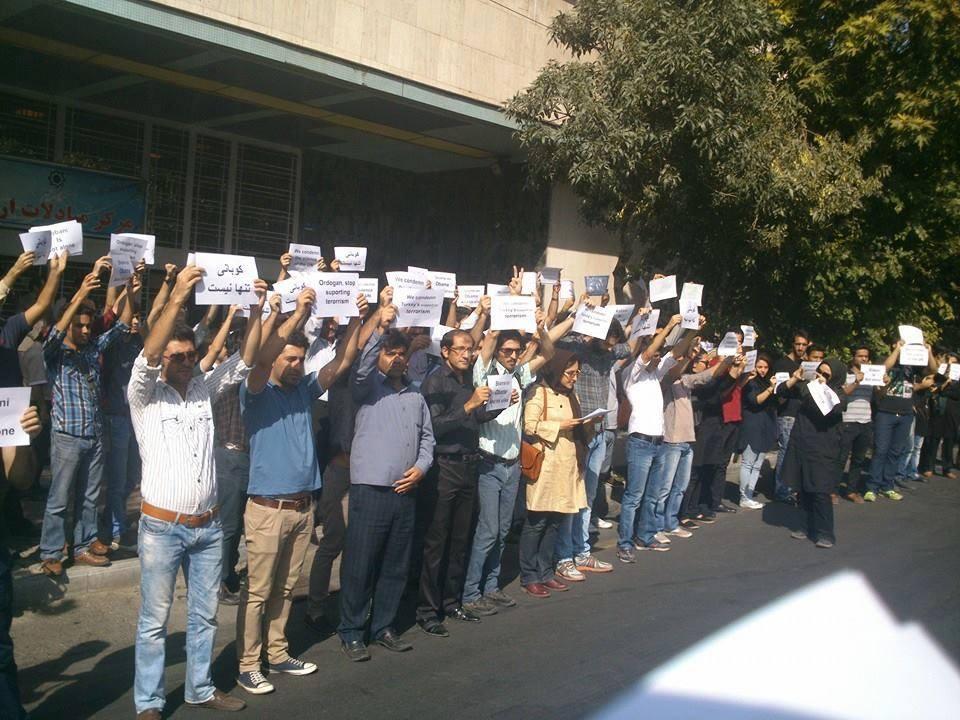 تظاهرات جلوی سفارت ترکیه در تهران برای حمایت از کوبانی