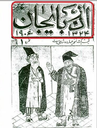 سند شماره یازده : تصویری از صفحه ی اول نخستین شماره روزنامه « آذربایجان » که در حدود 106 سال پیش یعنی سال 1906 میلادی و با سردبیری آقای علیقلی و به زبان پارسی در آذربایجان چاپ می شده است . نام آذربایجان در تصویر با کادر قرمز رنگ مشخص شده است. ( 7 )