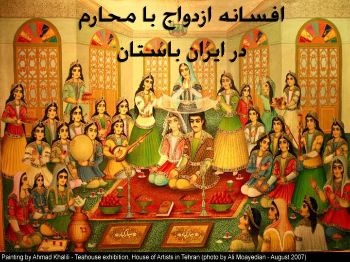 افسانه ازدواج با محارم در ایران باستان