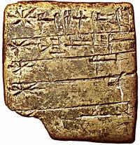لوحه سومری دربرگیرندهٔ نامهای خدایان سومری به خط میخی حدود سده ۲۴ پیش از میلاد
