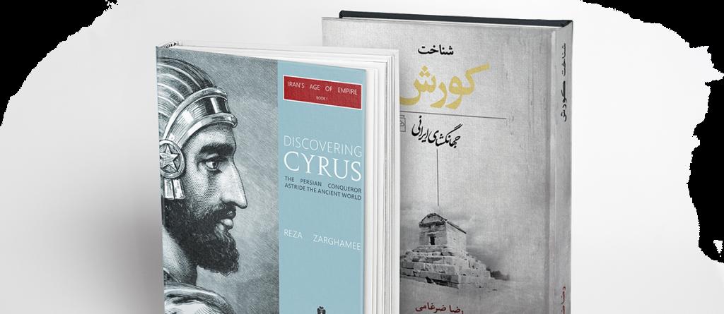 کتاب شناخت کوروش جهانگشای ایرانی