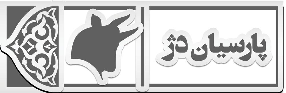 parsiandej-logo7