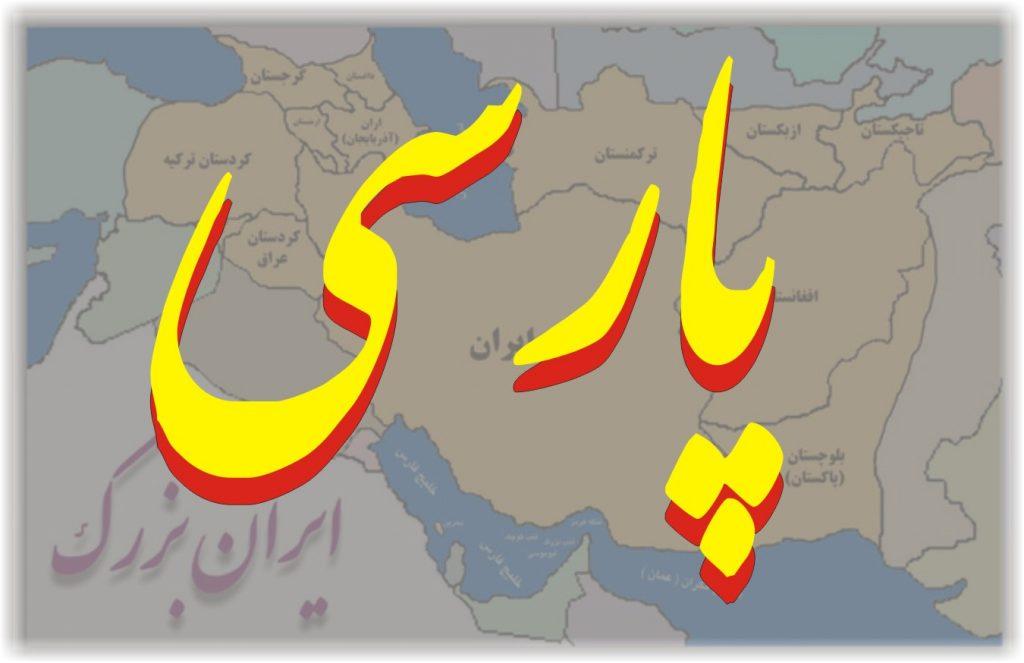 پارسی باستان