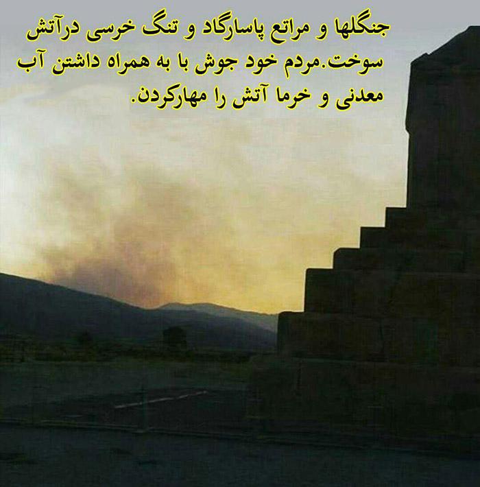 آتش سوزی در حریم پاسارگاد